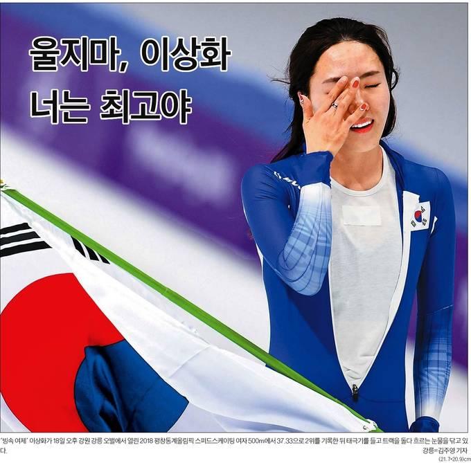 한국일보 19일자 1면 사진 캡처.