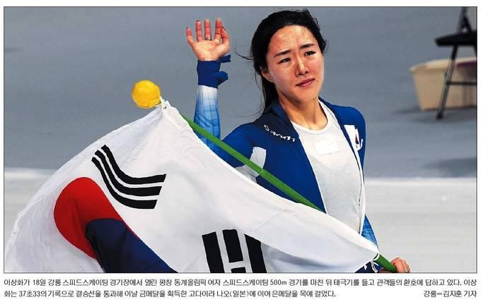 국민일보 19일자 1면 사진 캡처.