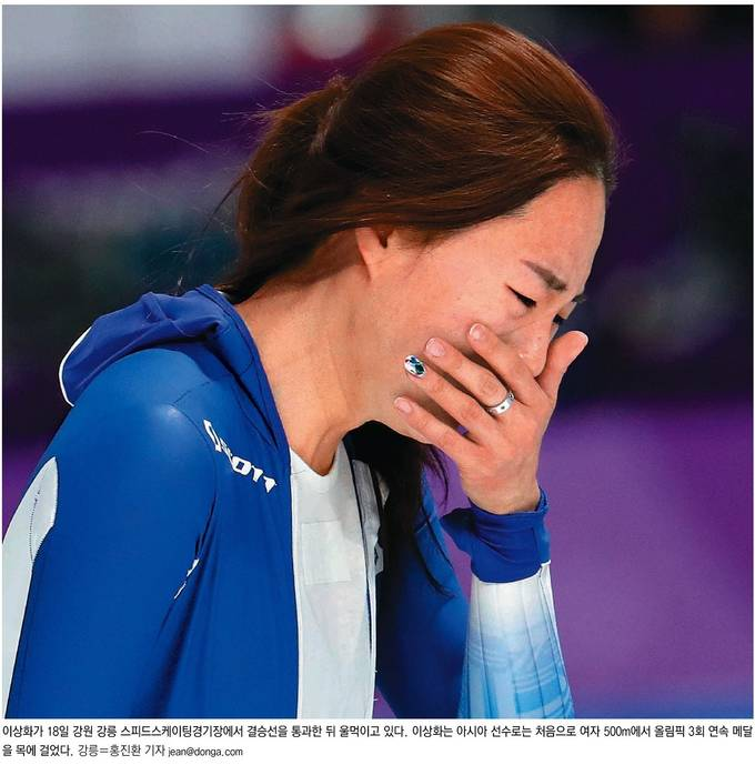 동아일보 19일자 1면 사진 캡처.