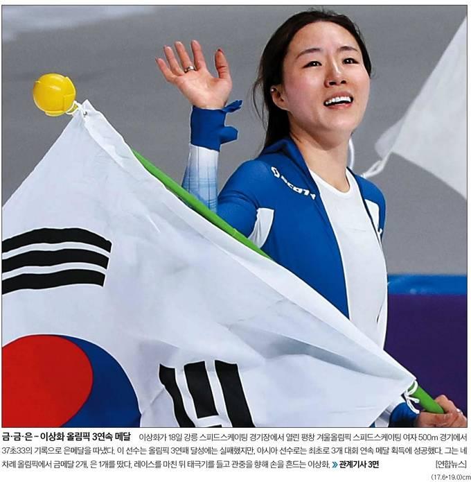 중앙일보 19일자 1면 사진 캡처.