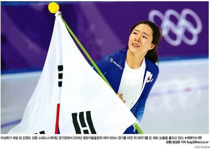 한겨레신문 19일자 1면 사진 캡처.