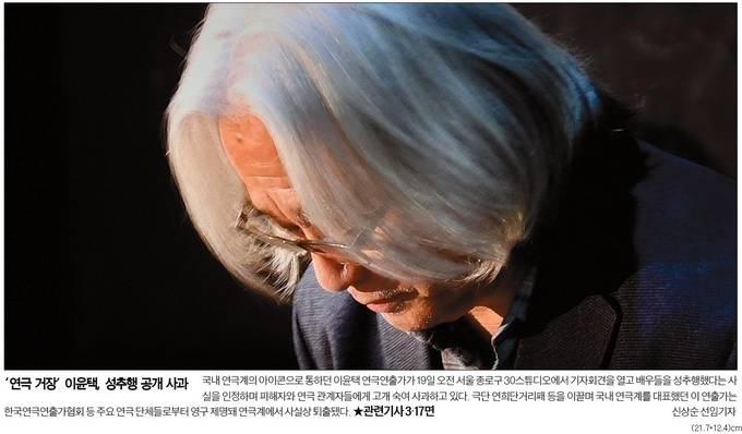 한국일보 20일자 1면사진 캡처.