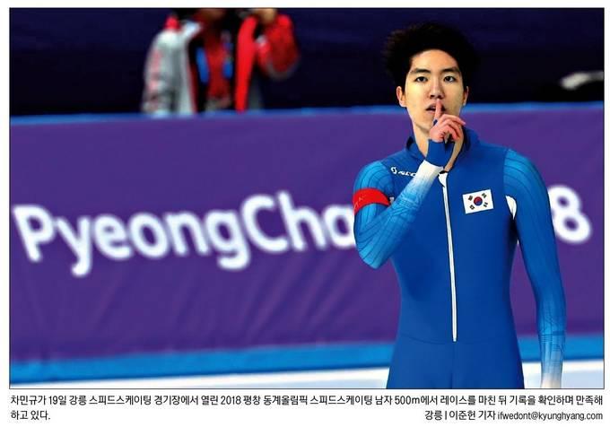 경향신문 20일자 1면사진 캡처.