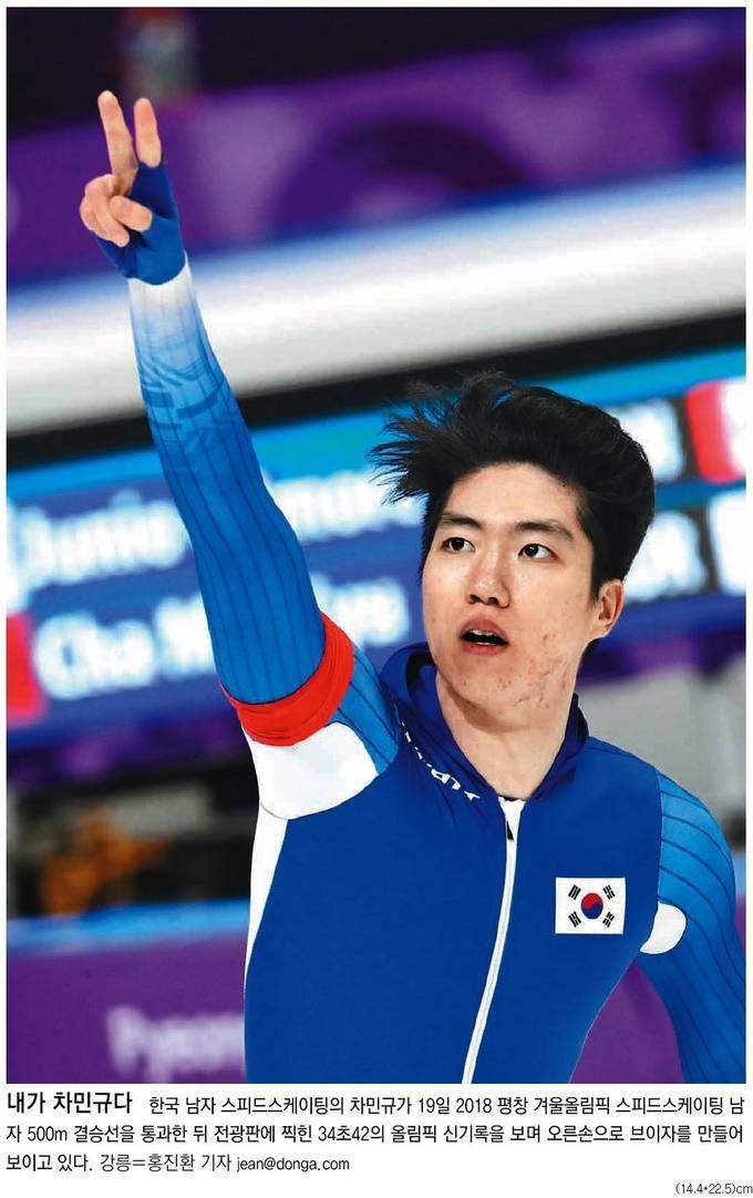 동아일보 20일자 1면사진 캡처.
