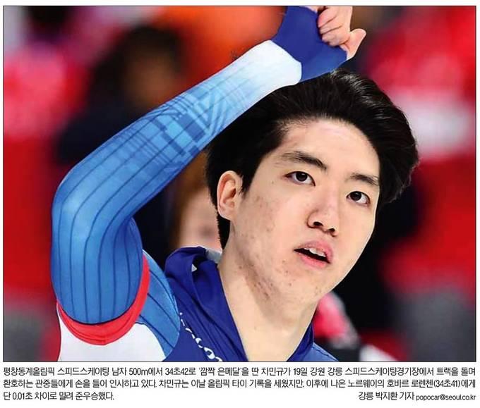서울신문 20일자 1면사진 캡처.