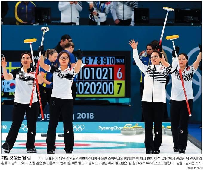 국민일보 20일자 1면사진 캡처.