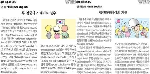 '윤희영의 News English'는 조선일보 오피니언 면에 매주 두 차례(화·목)에 실린다.