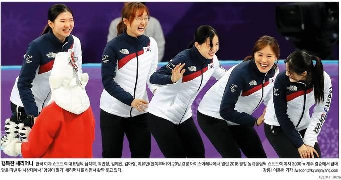 경향신문 21일자 1면 사진 캡처.