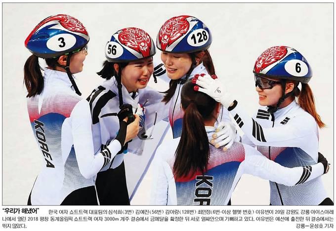 국민일보 21일자 1면 사진 캡처.