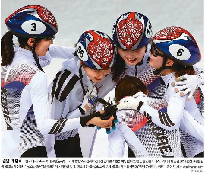 동아일보 21일자 1면 사진 캡처.