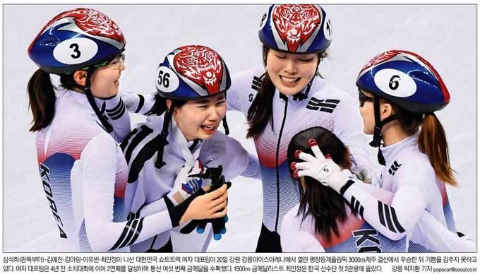 서울신문 21일자 1면 사진 캡처.
