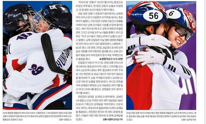 한국일보 21일자 1면 사진 캡처.