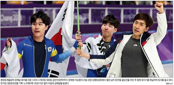 서울신문 22일자 1면 사진 캡처.