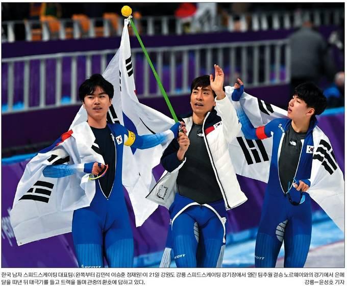 국민일보 22일자 1면 사진 캡처.