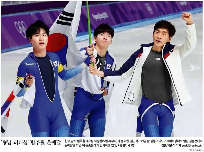 한겨레신문 22일자 1면 사진 캡처.