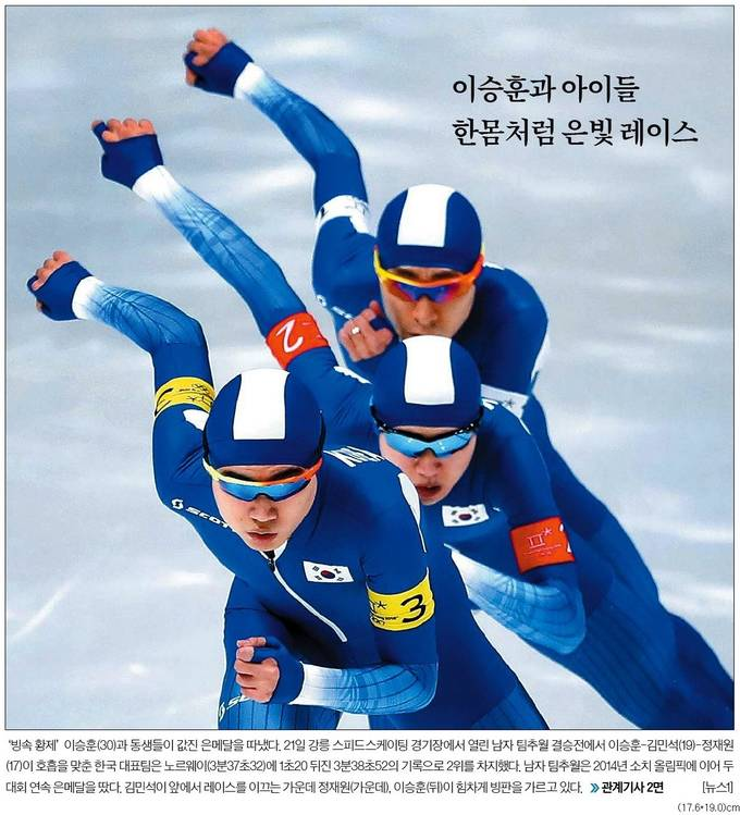 중앙일보 22일자 1면 사진 캡처.