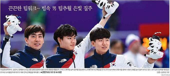 한국일보 22일자 1면 사진 캡처.