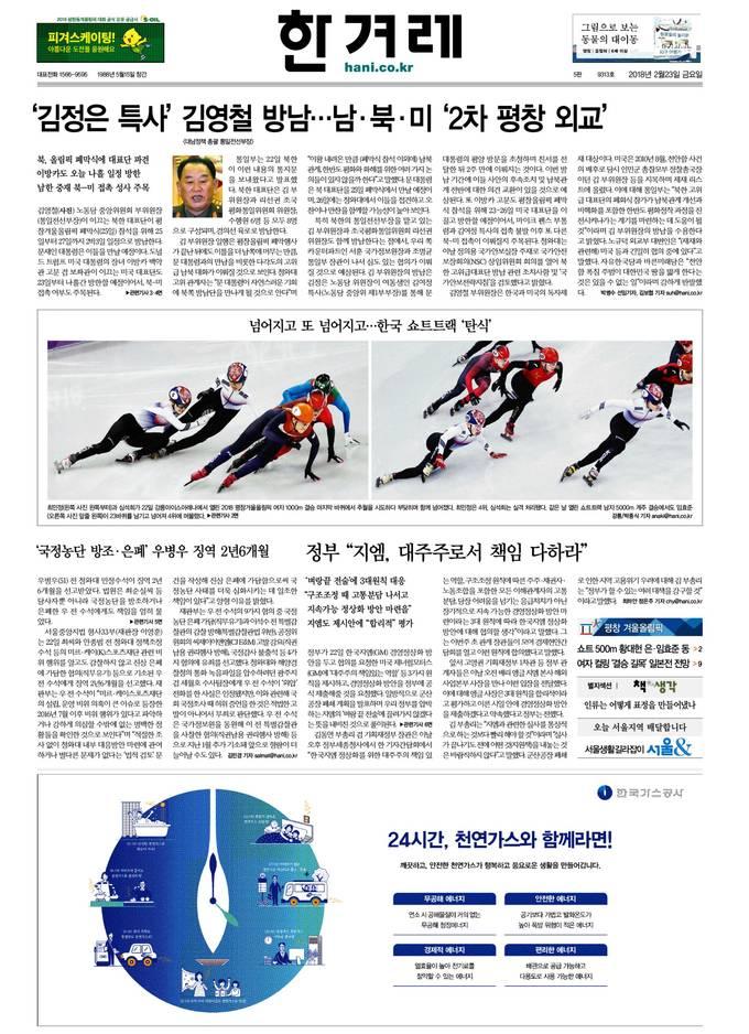 한겨레신문 23일자 1면 캡처.