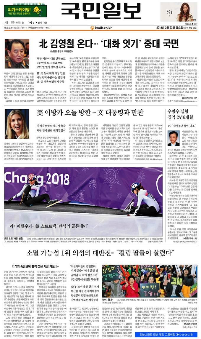 국민일보 23일자 1면 캡처.
