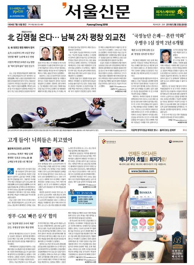 서울신문 23일자 1면 캡처.