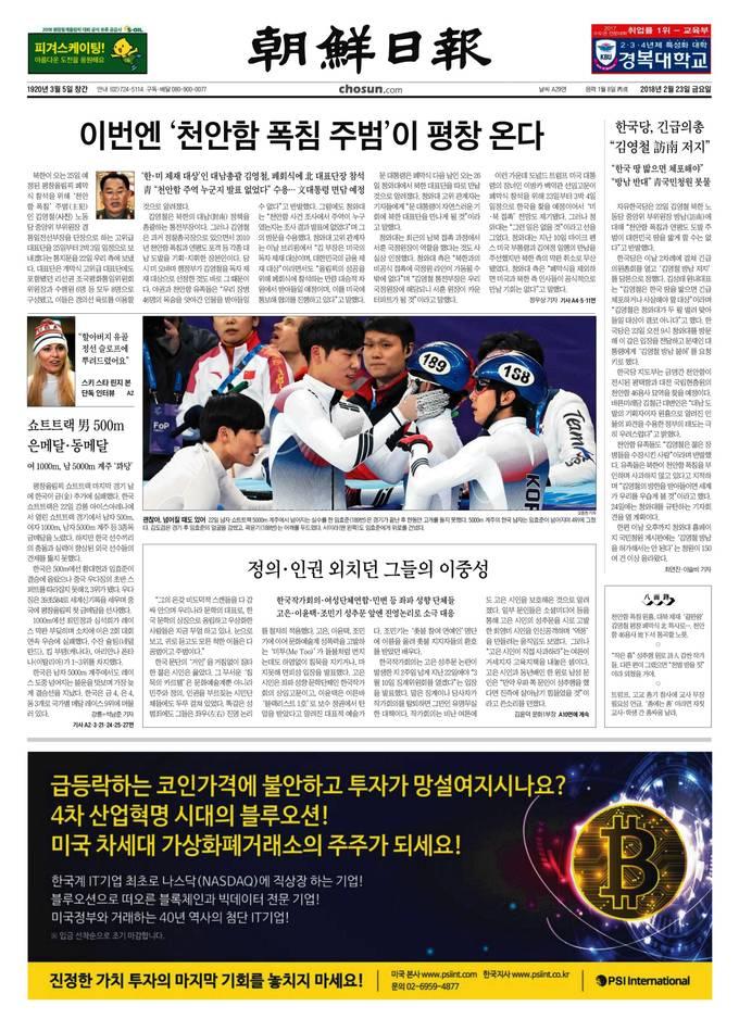 조선일보 23일자 1면 캡처.