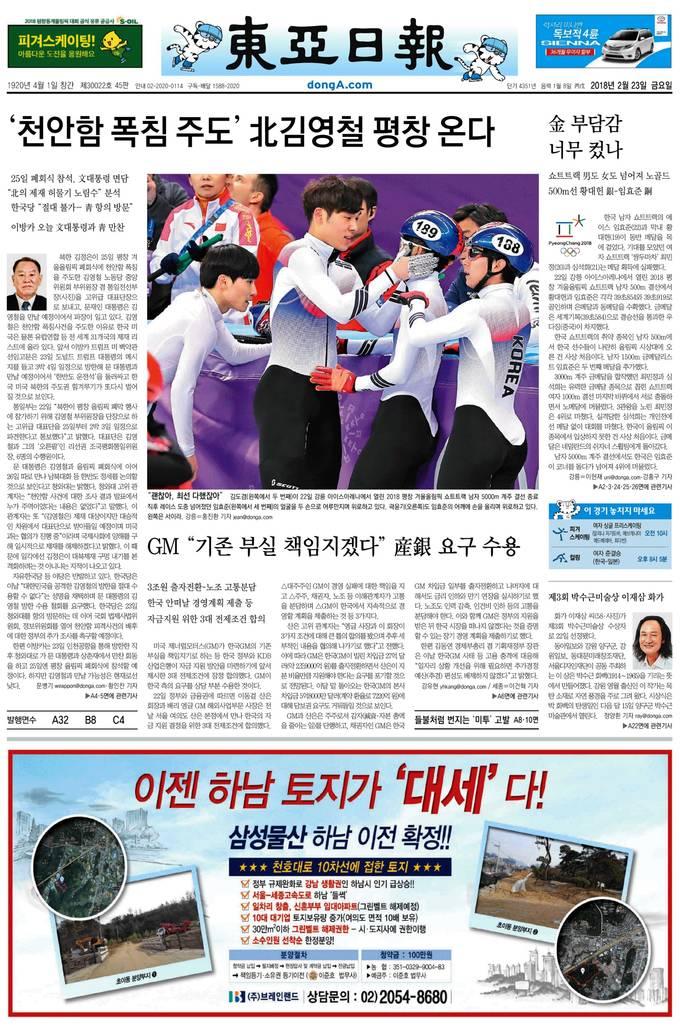 동아일보 23일자 1면 캡처.