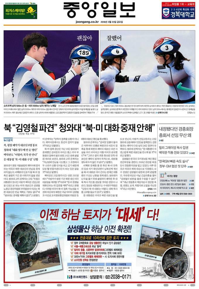 중앙일보 23일자 1면 캡처.