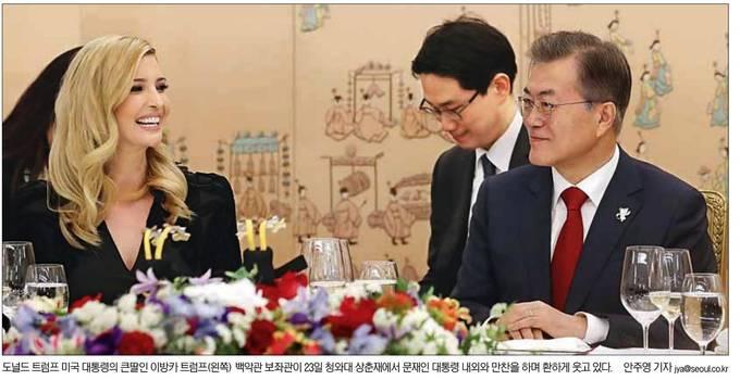 서울신문 24일자 1면 사진 캡처.