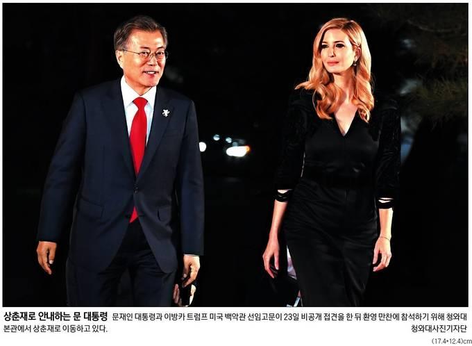 경향신문 24일자 1면 사진 캡처.