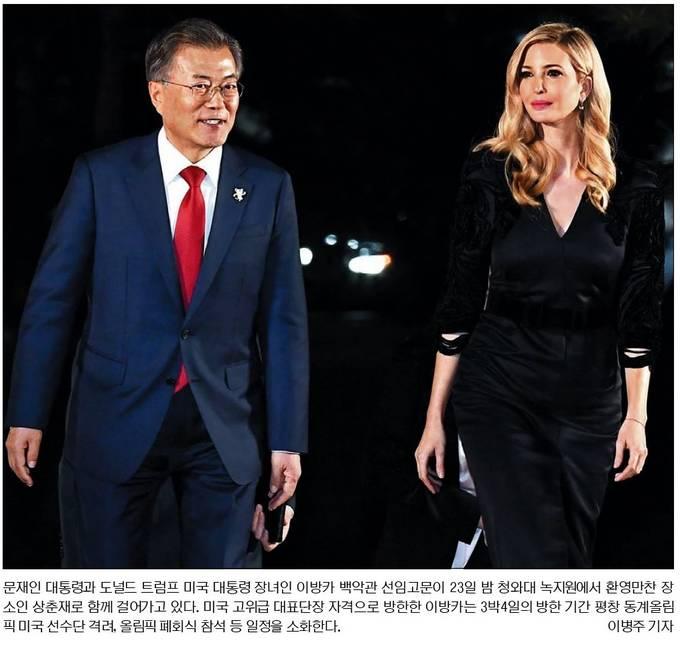 국민일보 24일자 1면 사진 캡처.