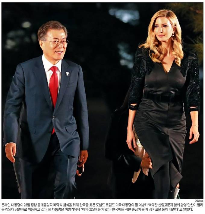 조선일보 24일자 1면 사진 캡처.