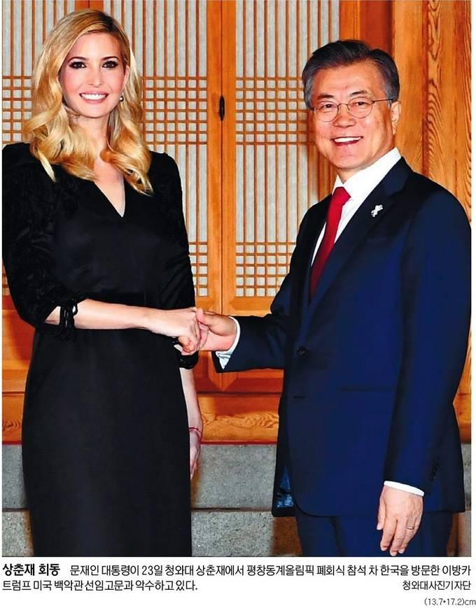 세계일보 24일자 1면 사진 캡처.