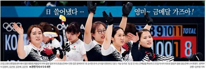 한국일보 24일자 1면 사진 캡처.