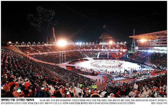 2월26일자 국민일보 1면 사진 캡처.