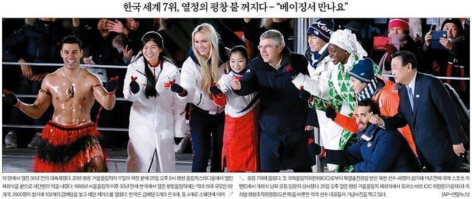 2월26일자 중앙일보 1면 사진 캡처.