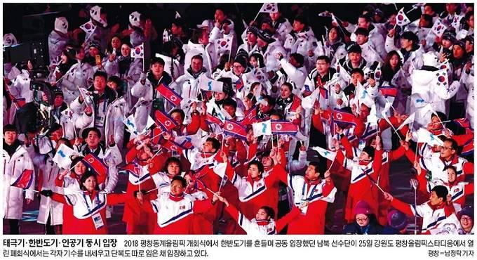 2월26일자 세계일보 1면 사진 캡처.
