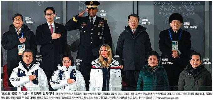 2월26일자 동아일보 1면 사진 캡처.