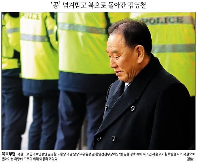 2월28일자 경향신문 1면 사진 캡처.