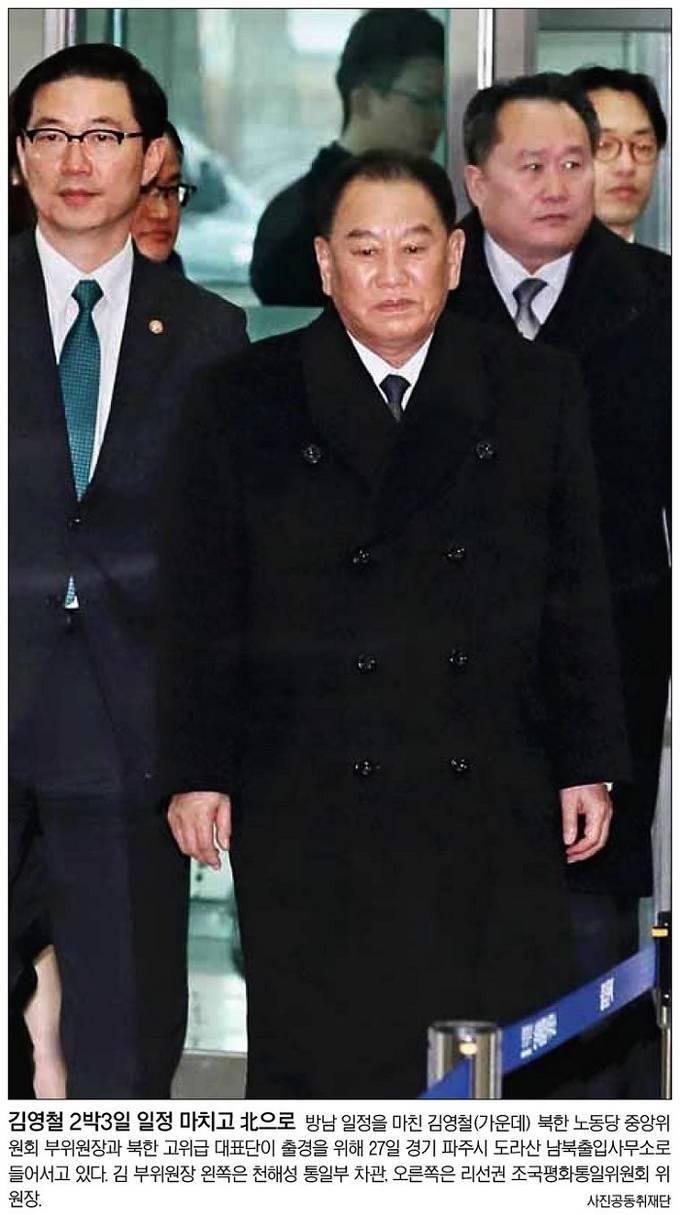 2월28일자 서울신문 1면 사진 캡처.