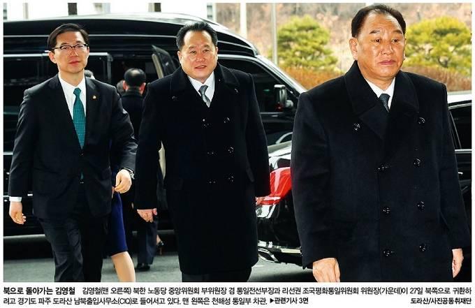 2월28일자 한겨레 1면 사진 캡처.