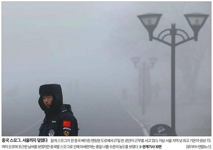 2월28일자 중앙일보 1면 사진 캡처.