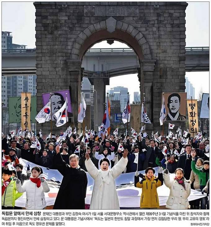 3월2일자 서울신문 1면 사진 캡처.