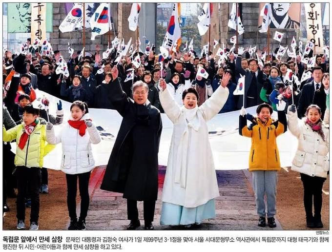 3월2일자 조선일보 1면 사진 캡처.