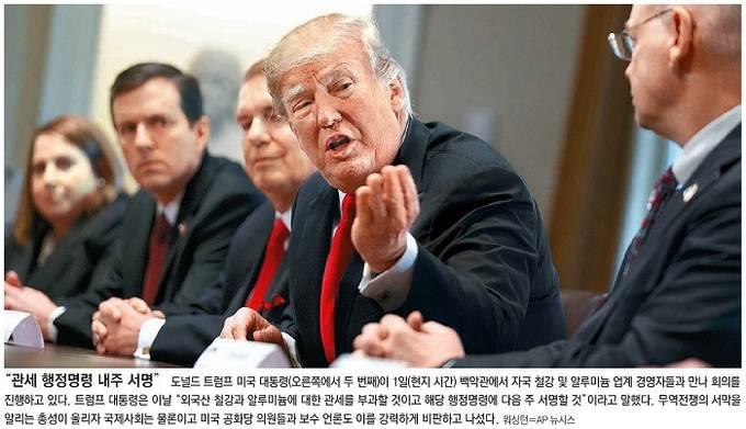 3월3일자 동아일보 1면 사진 캡처.