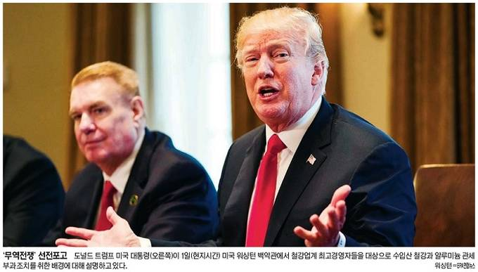 3월3일자 세계일보 1면 사진 캡처.