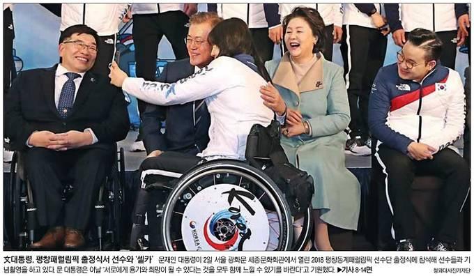 3월3일자 서울신문 1면 사진 캡처.