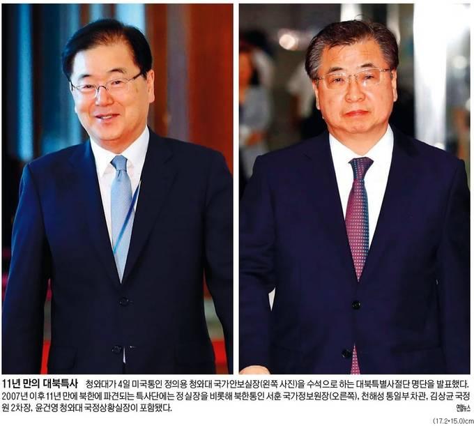 세계일보 5일자 1면 사진 캡처.