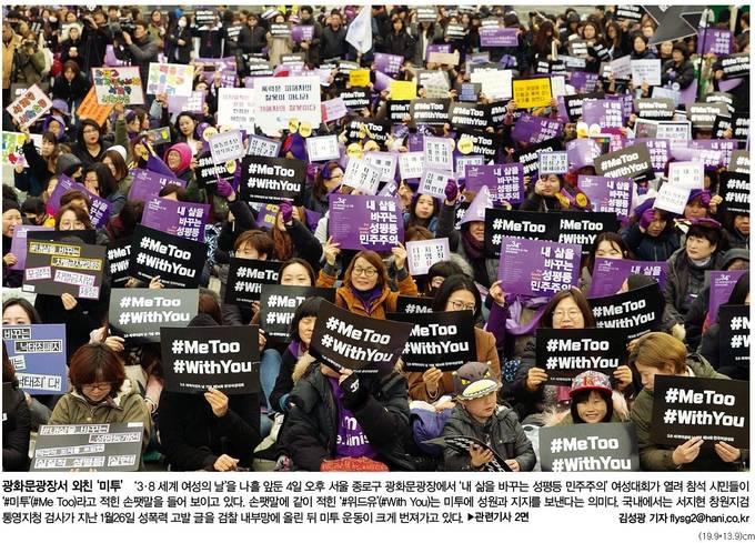 한겨레신문 5일자 1면 사진 캡처.