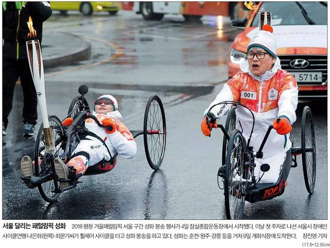 중앙일보 5일자 1면 사진 캡처.