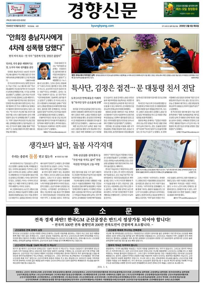경향신문 6일자 1면.